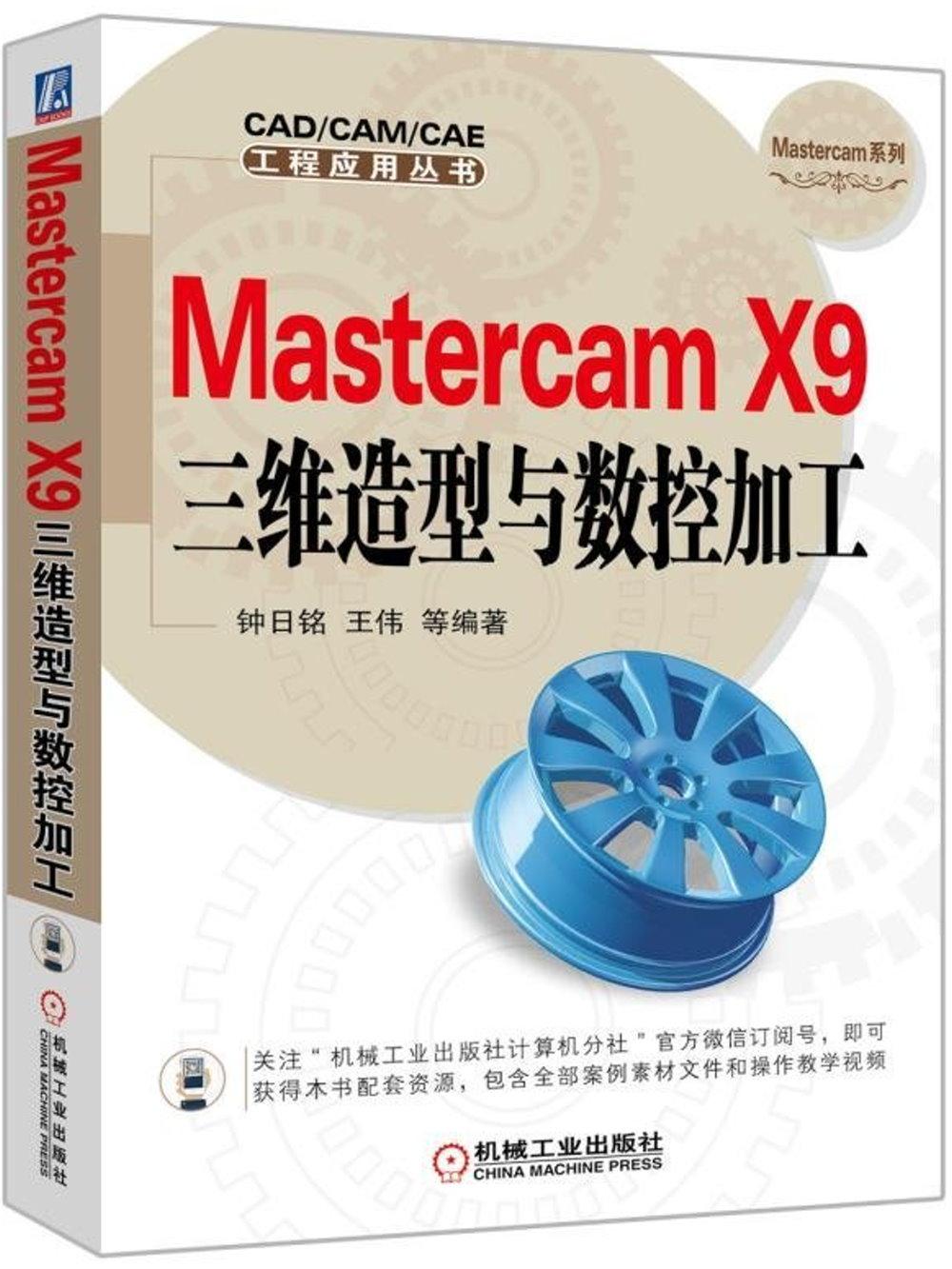 Mastercam X9三維造型與數控加工