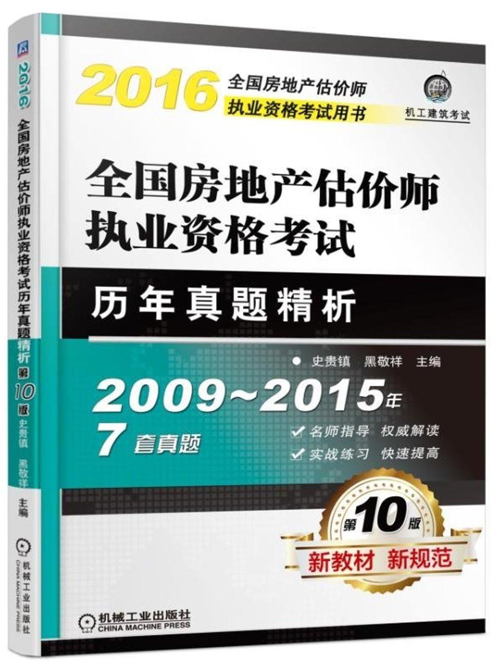 全國房地產估價師執業資格考試歷年真題精析^(第10版^)