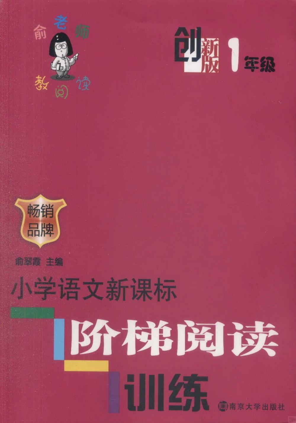 小學語文新課標階梯閱讀訓練:1年級^(創 ^)