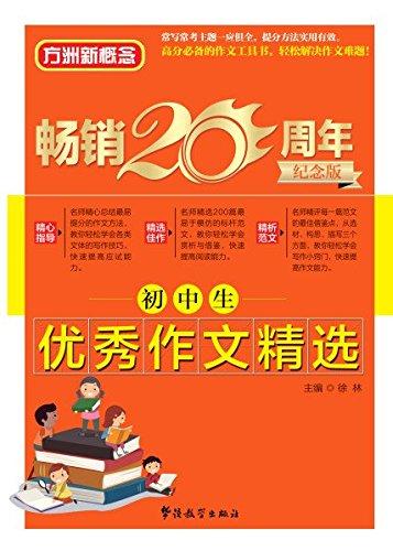 初中生優秀作文 ^(暢銷20周年 版^)
