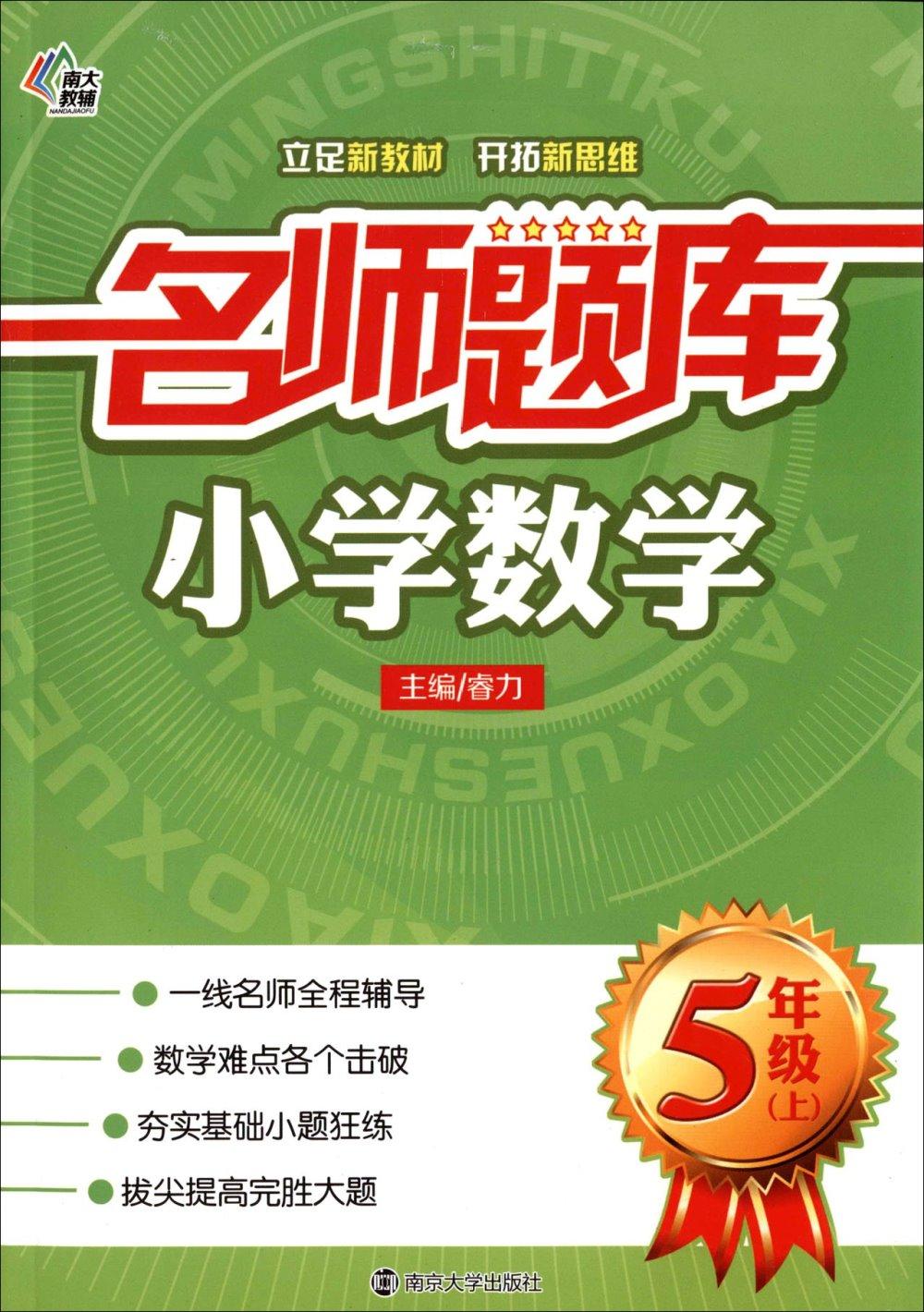 名師題庫:小學數學.5年級^(上^)