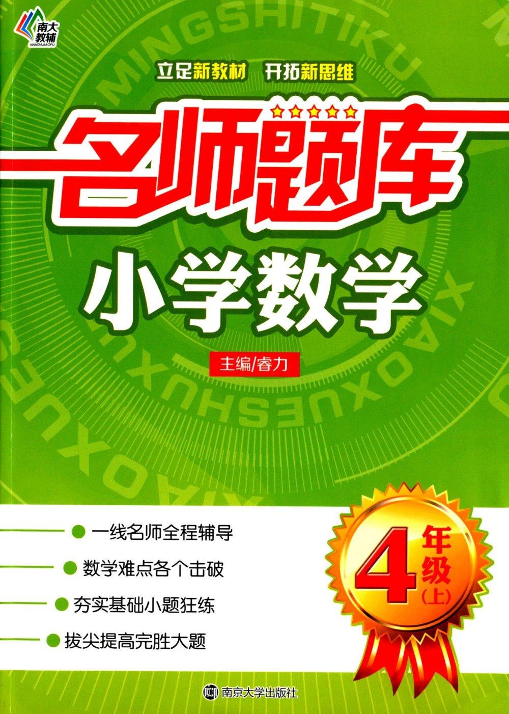 名師題庫:小學數學.4年級^(上^)