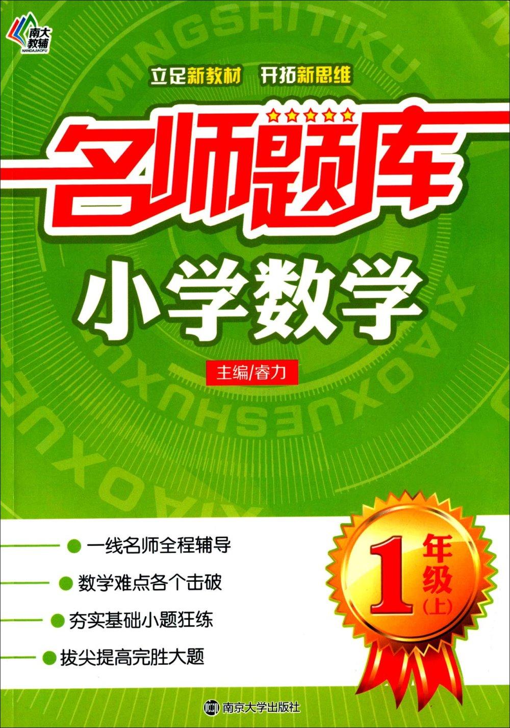 名師題庫:小學數學1年級^(上^)