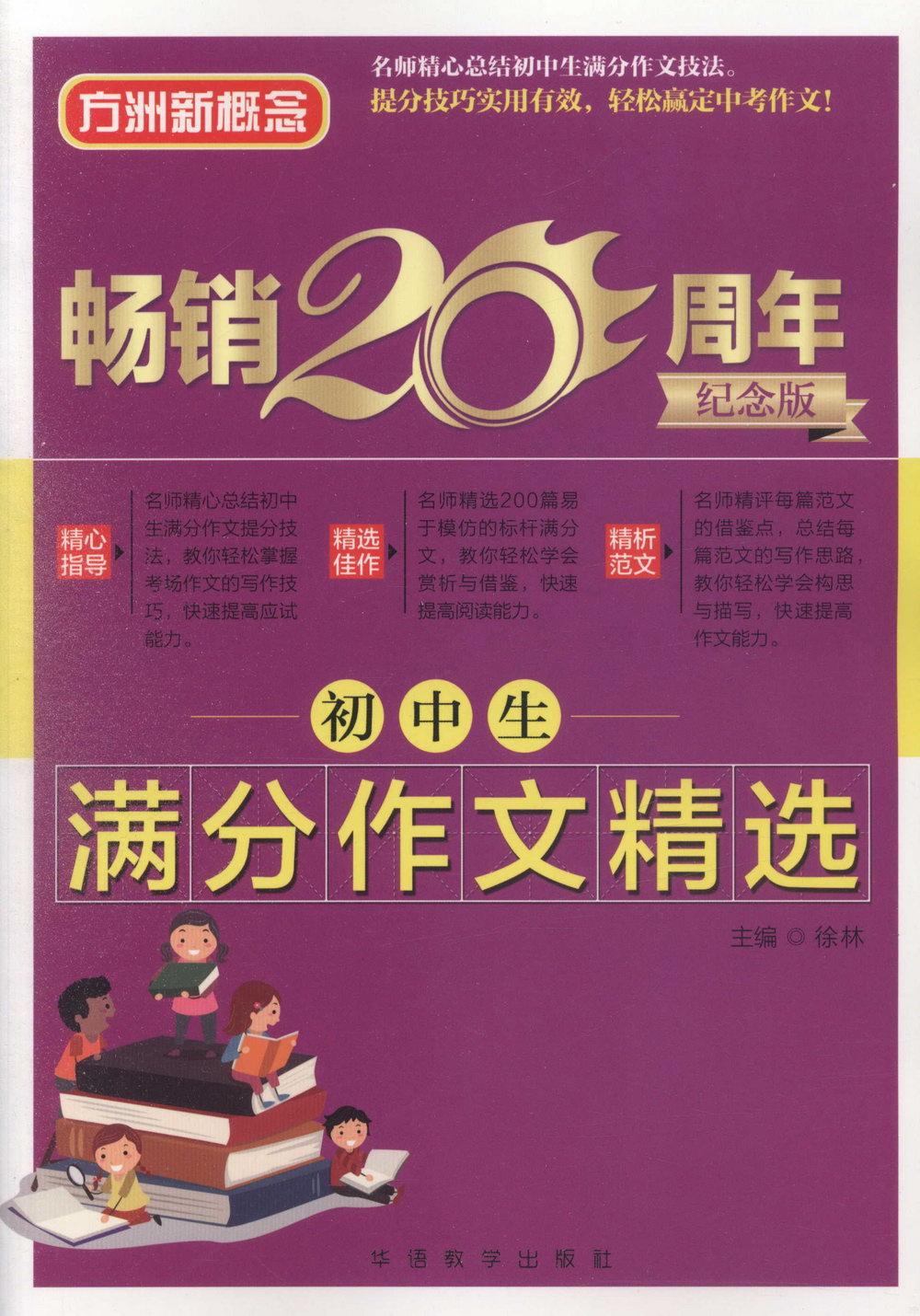 初中生滿分作文 ^(暢銷20年 版^)