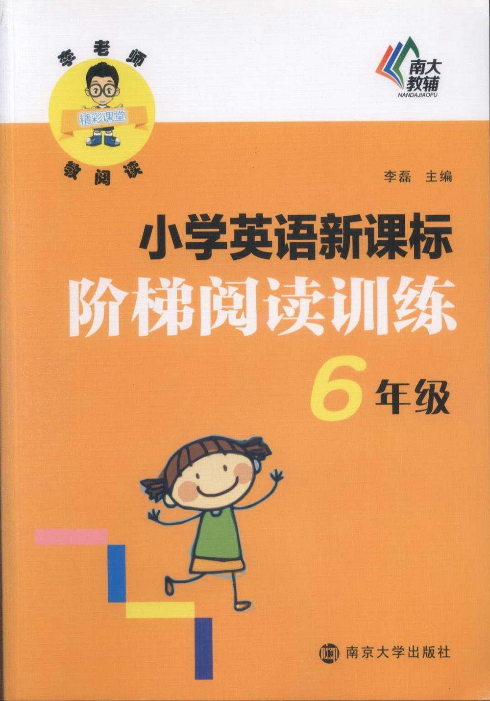 小學英語新課標階梯閱讀訓練:6年級
