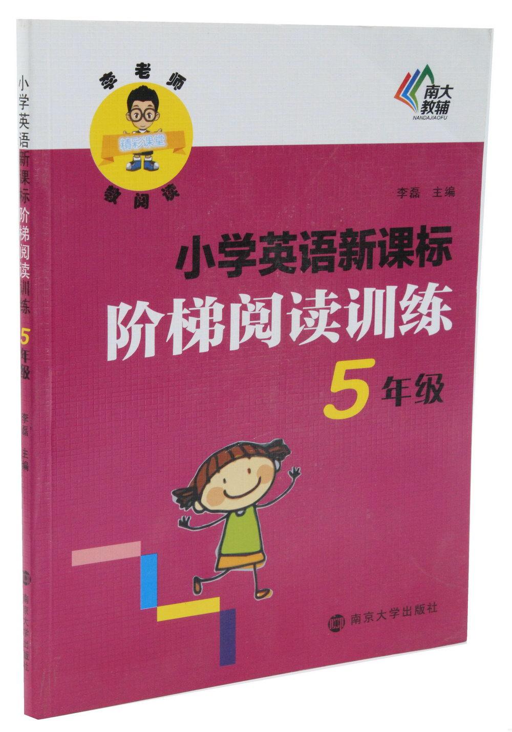 小學英語新課標階梯閱讀訓練:5年級
