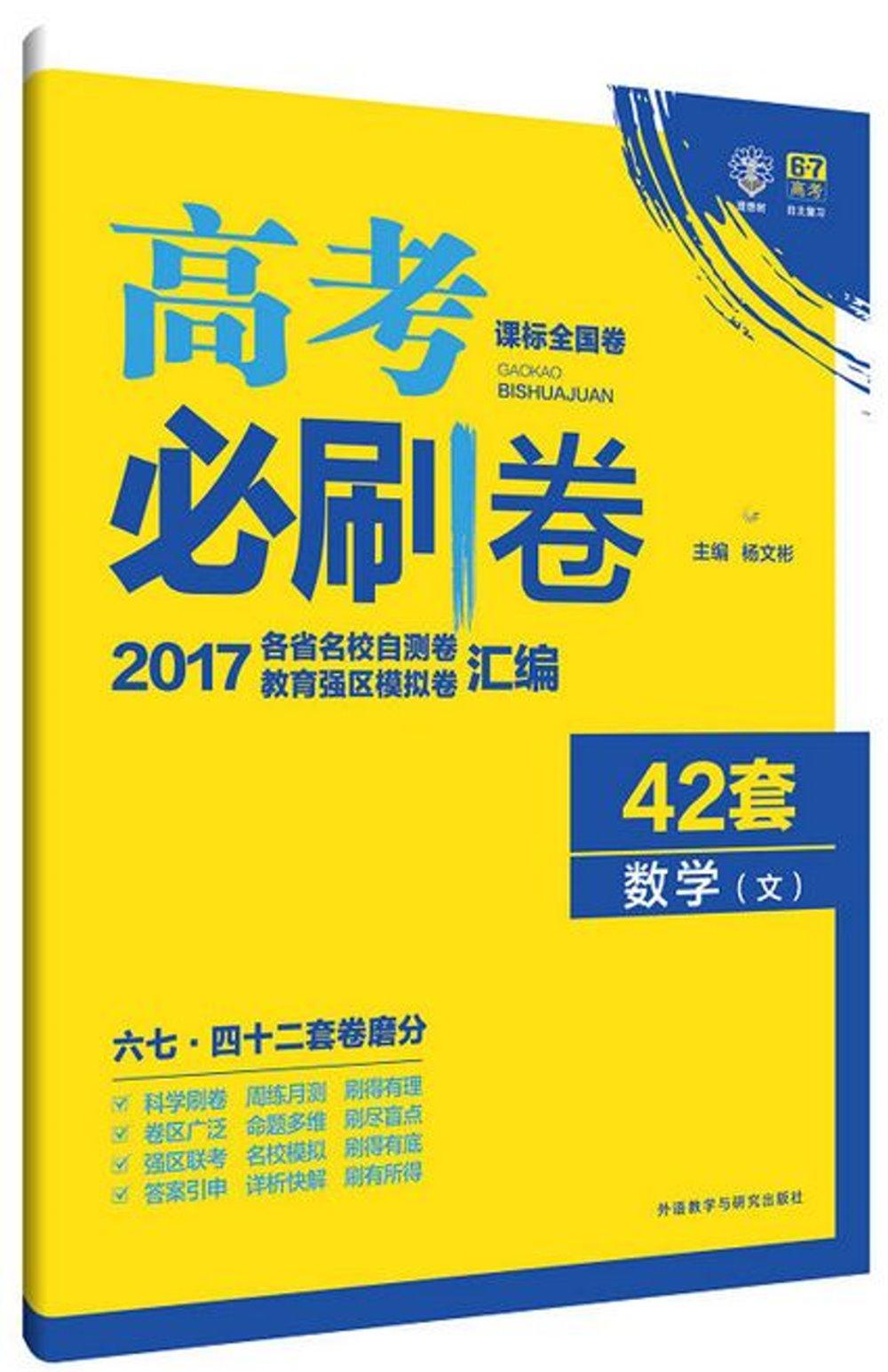 2017高考必刷卷42套:數學^(文)