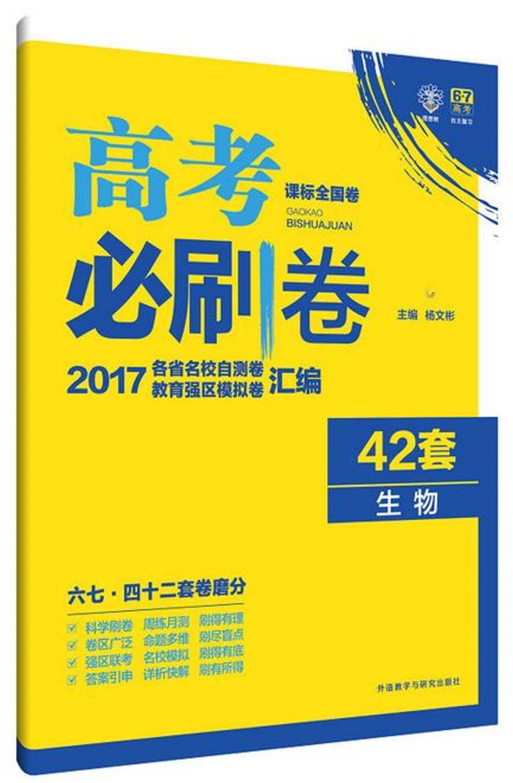2017高考必刷卷42套:生物