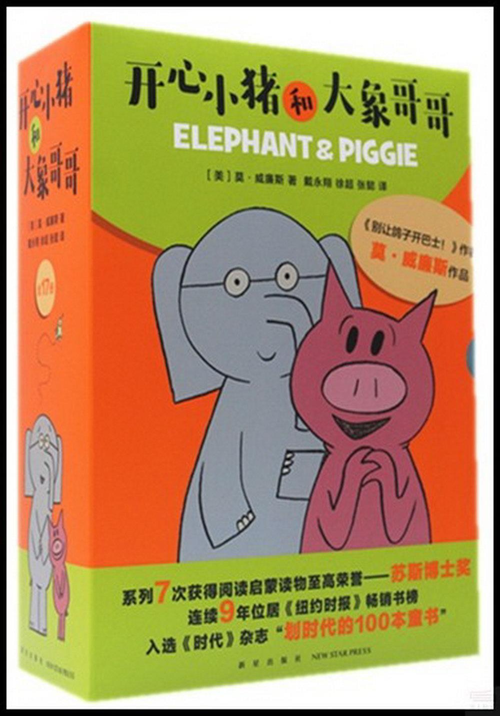 開心小豬和大象哥哥(全17冊)