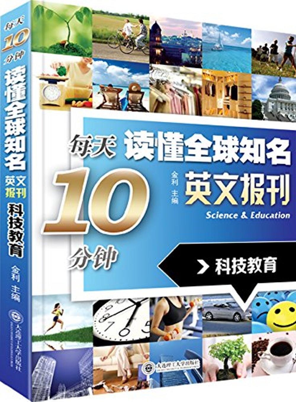 每天10分鍾讀懂 知名英文報刊:科技教育