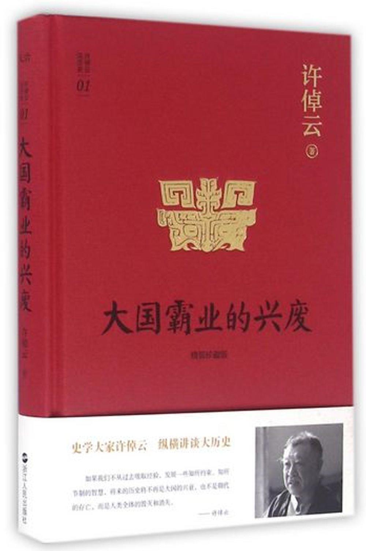 許倬雲說歷史(01):大國霸業的興廢(精裝珍藏版)