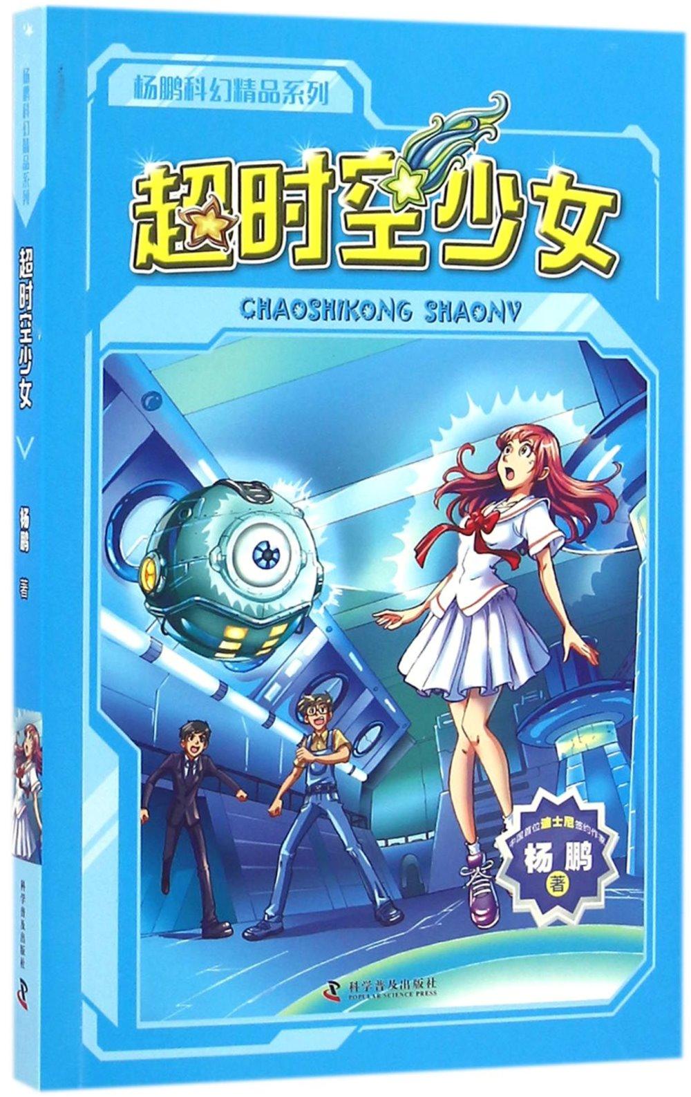楊鵬科幻 系列:超時空少女