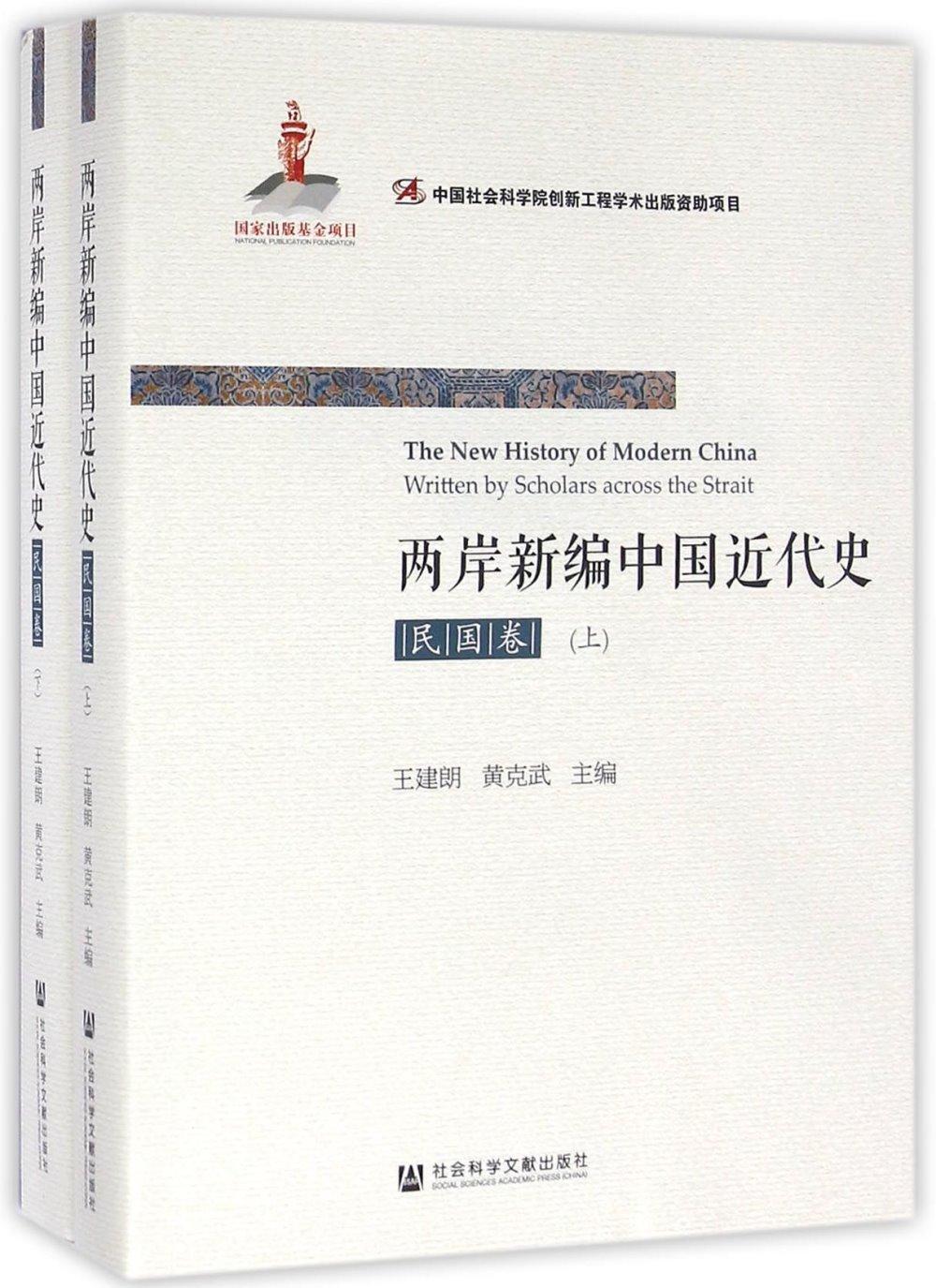 兩岸新編中國近代史·民國卷(上下冊)