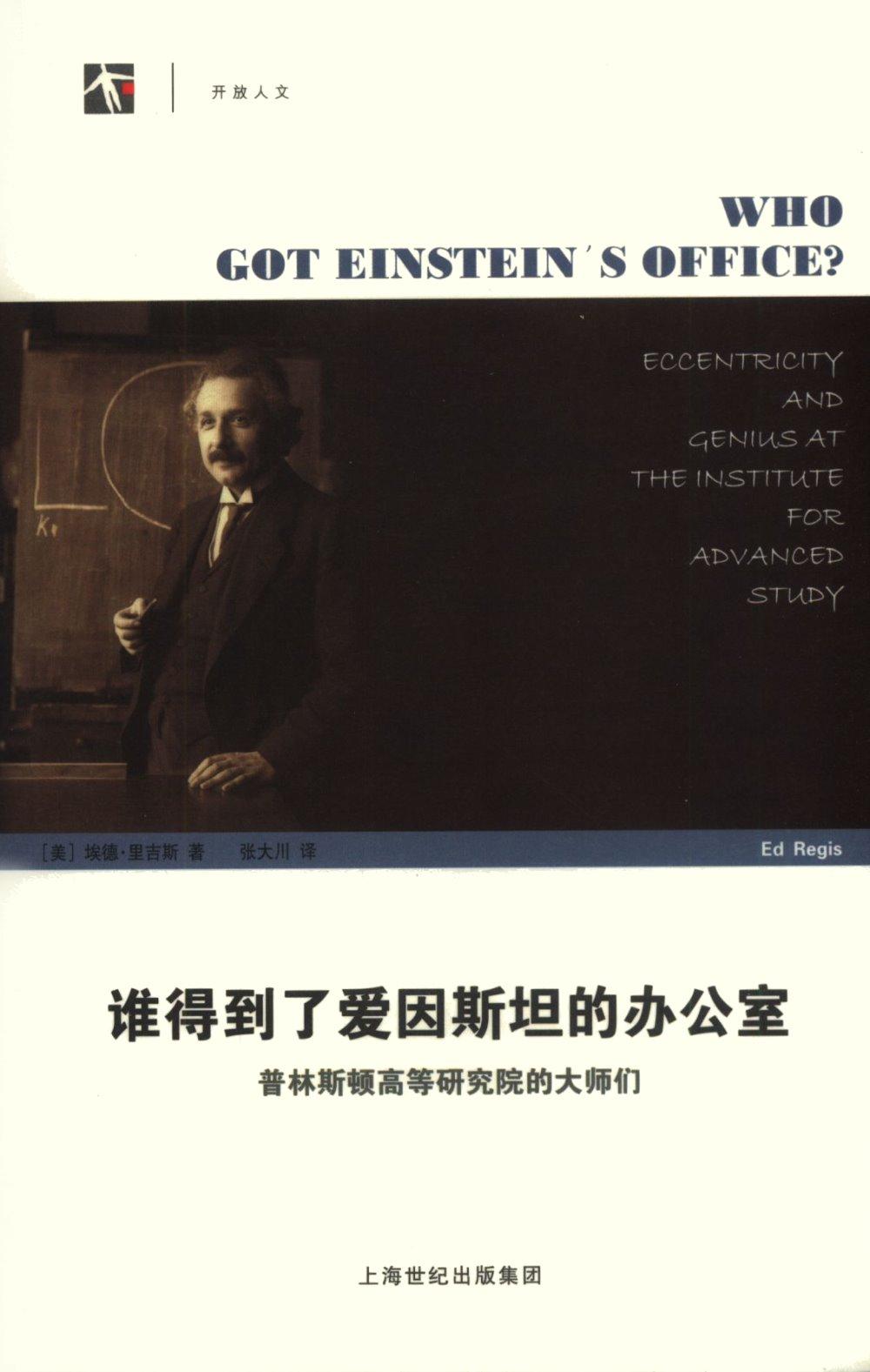 誰得到了愛因斯坦的辦公室:普林斯頓高等研究院的大師們