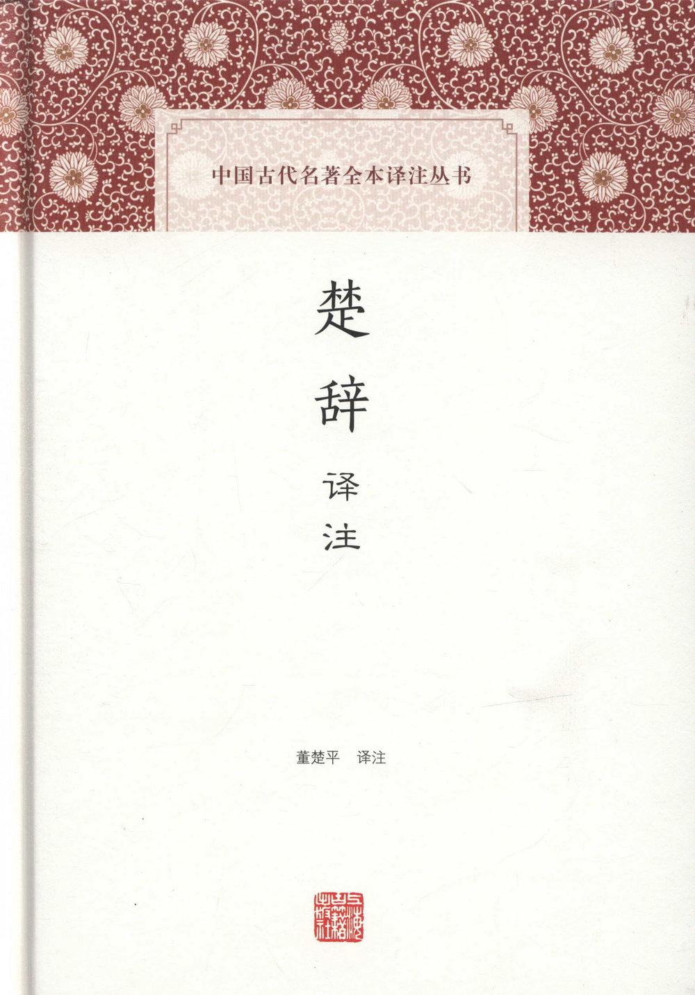 中國古代名著全本譯注叢書:楚辭譯注