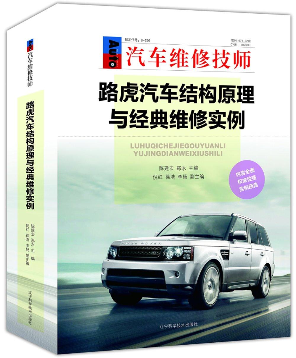 路虎汽車結構原理與經典維修實例