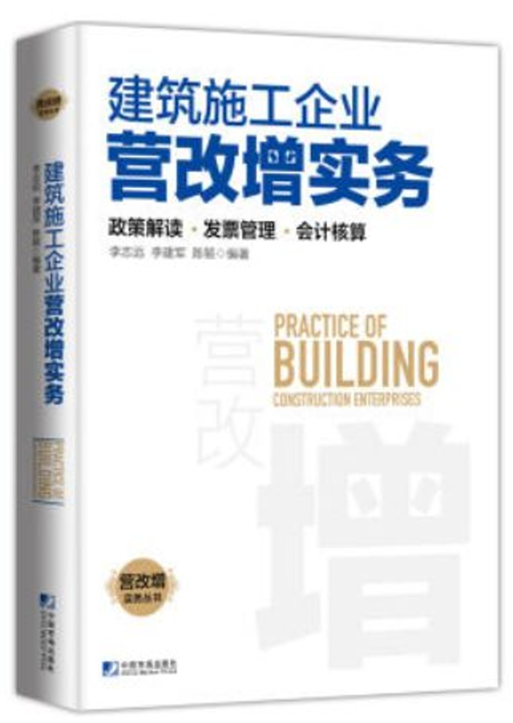 建築施工企業營改增實務:政策解讀·發票管理~會計核算