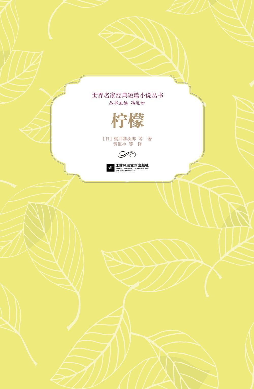 世界名家經典短篇小說叢書:檸檬