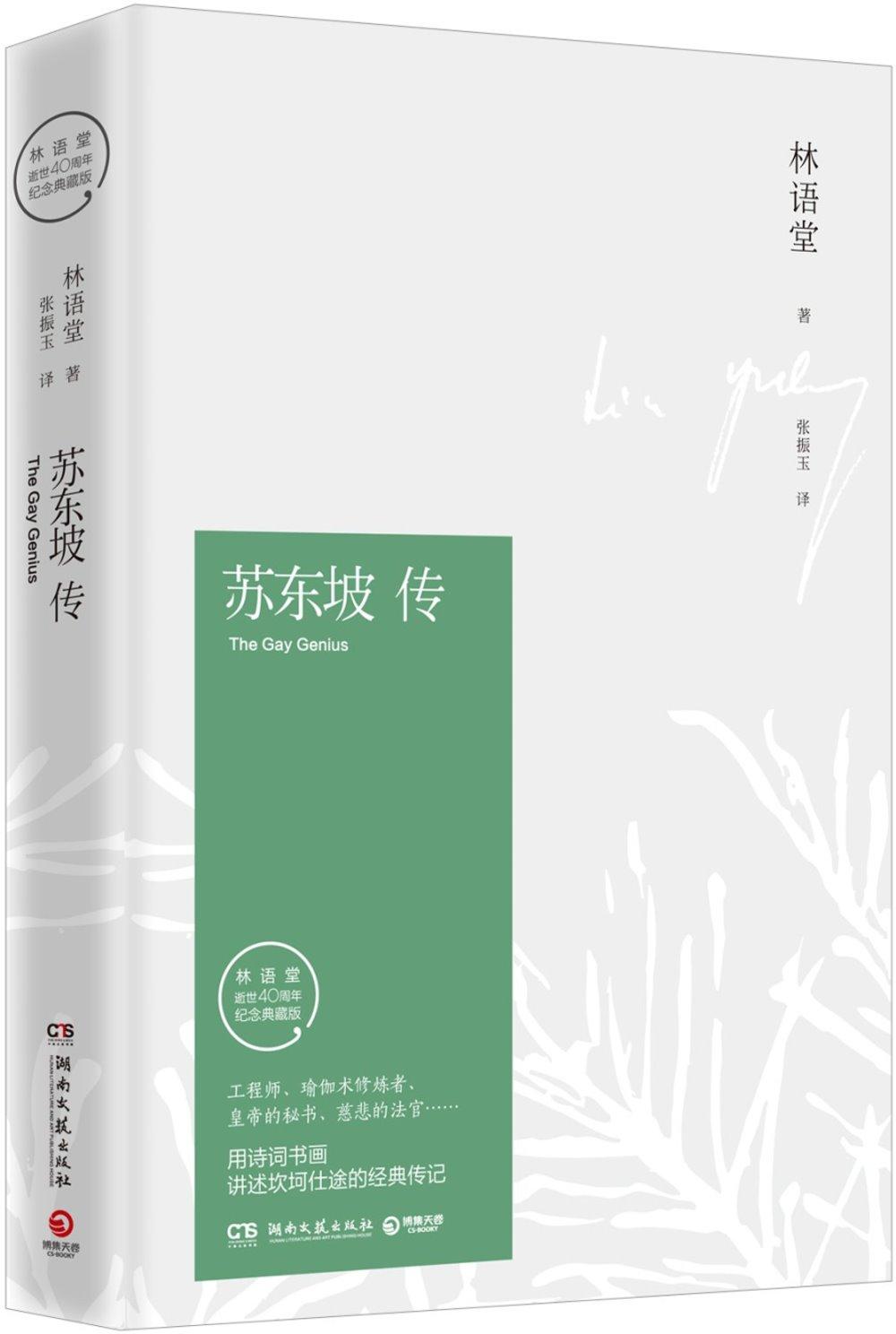 蘇東坡傳(林語堂逝世40周年紀念典藏版)
