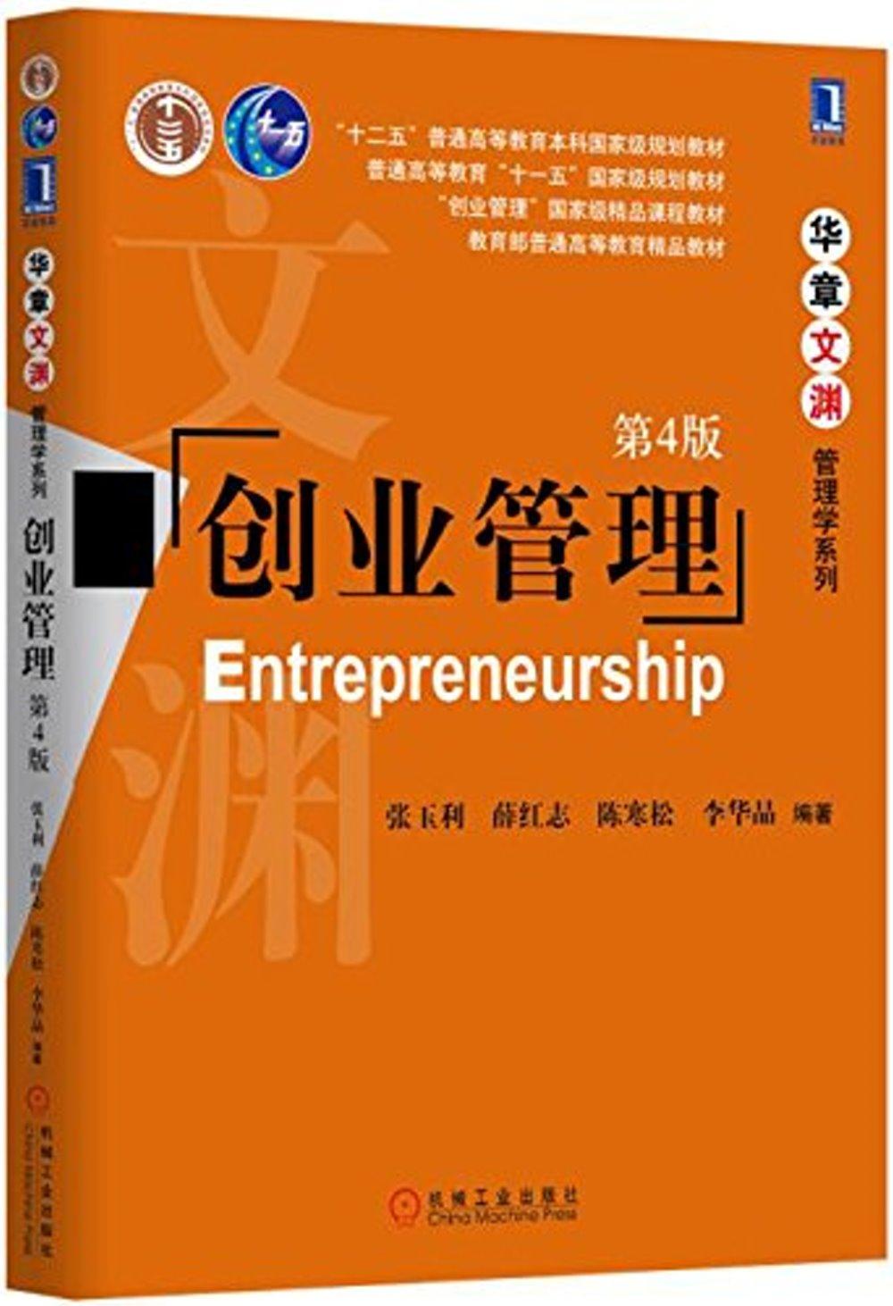創業管理(第4版)