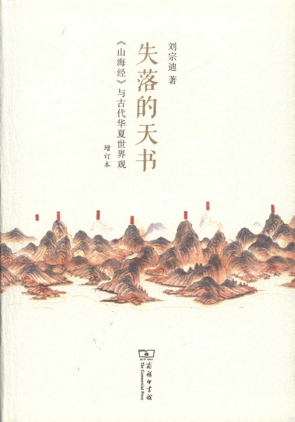 失落的天書「《山海經》與古代華夏世界觀(增訂本)