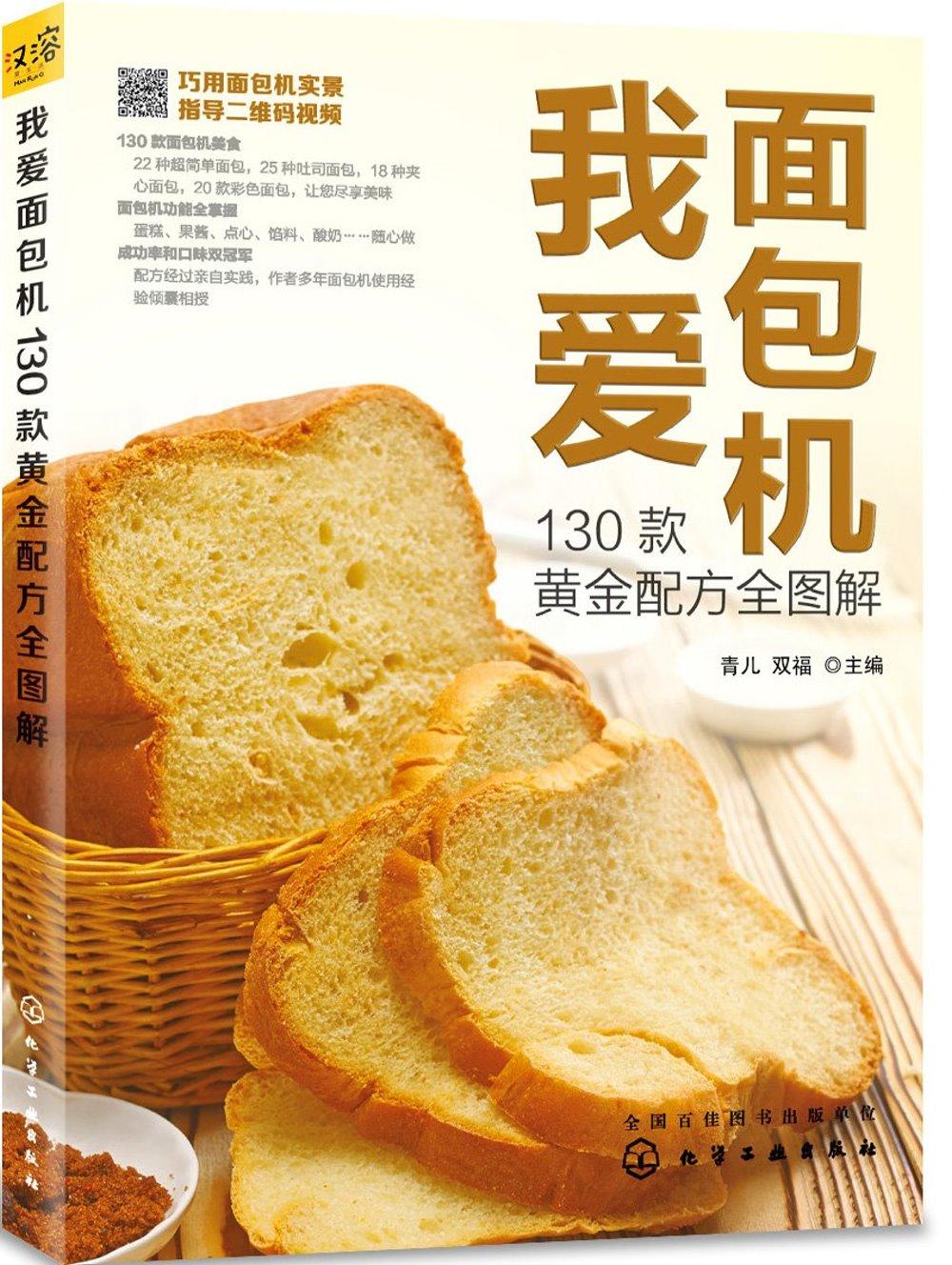 我愛面包機:130款黃金配方全圖解