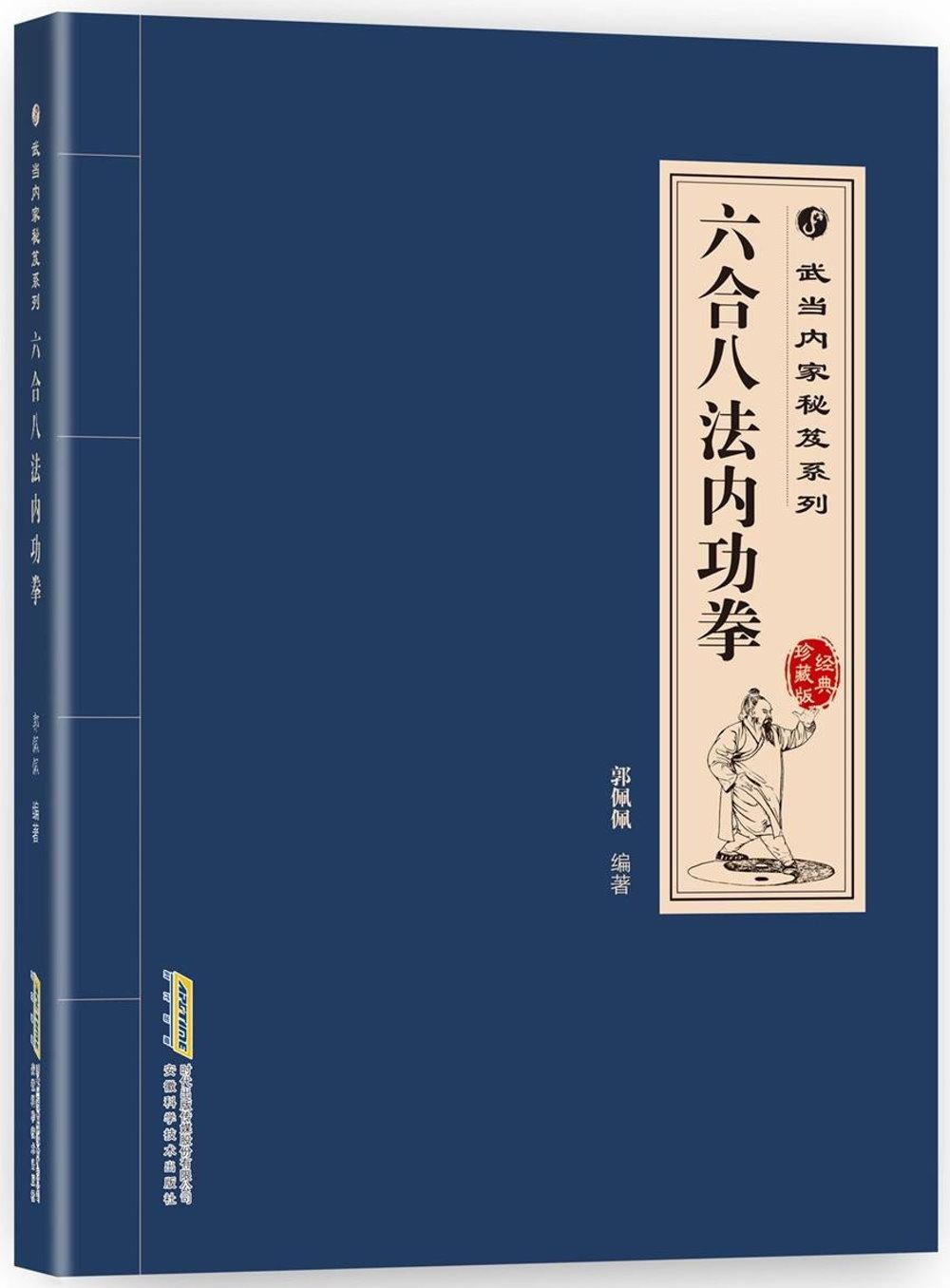 六合八法內功拳(經典珍藏版)