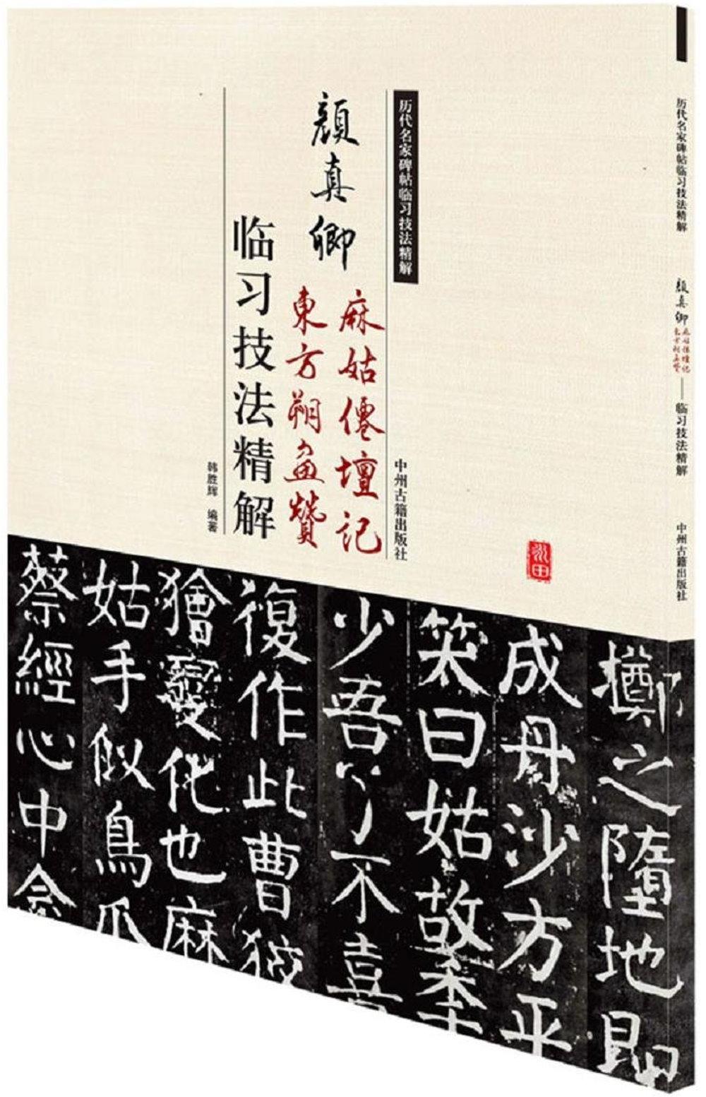 顏真卿麻姑仙壇記、東方朔畫贊:臨習技法精解