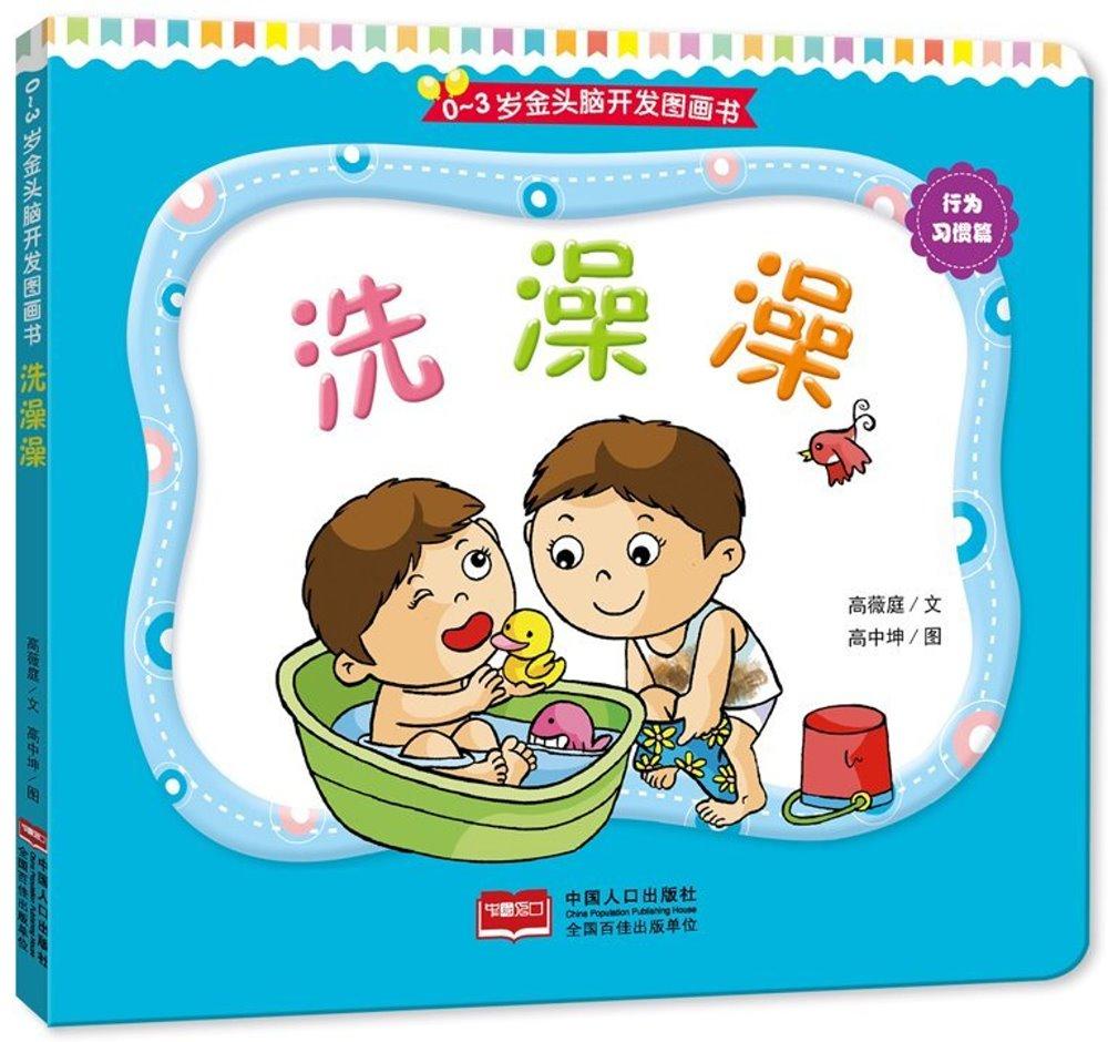 0-3歲金頭腦開發圖畫書:洗澡澡