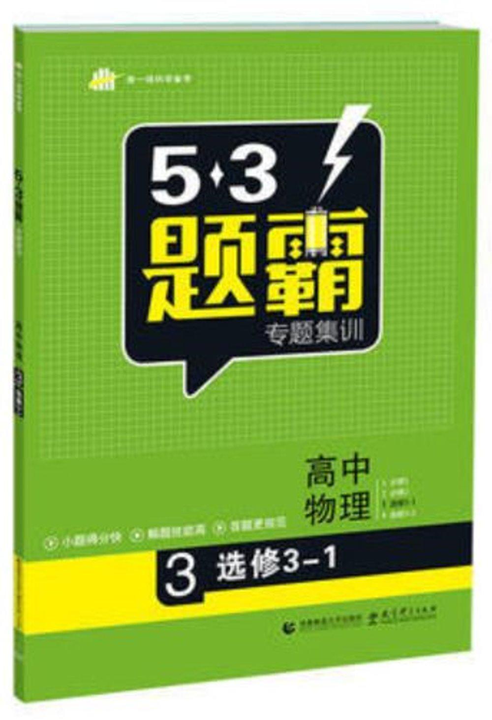 2017 5·3題霸.專題集訓 高中物理 選修3-1