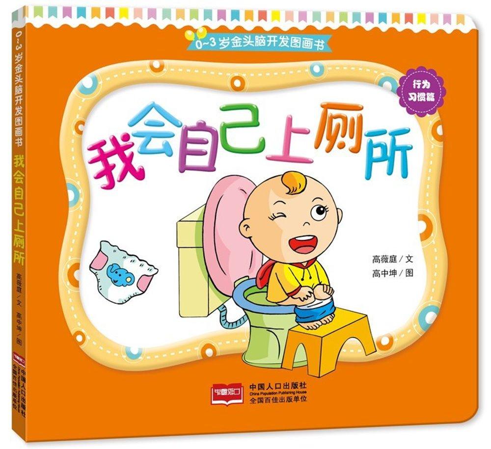 0-3歲金頭腦開發圖畫書:我會自己上廁所