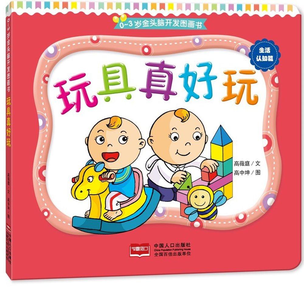 0-3歲金頭腦開發圖畫書:玩具真好玩