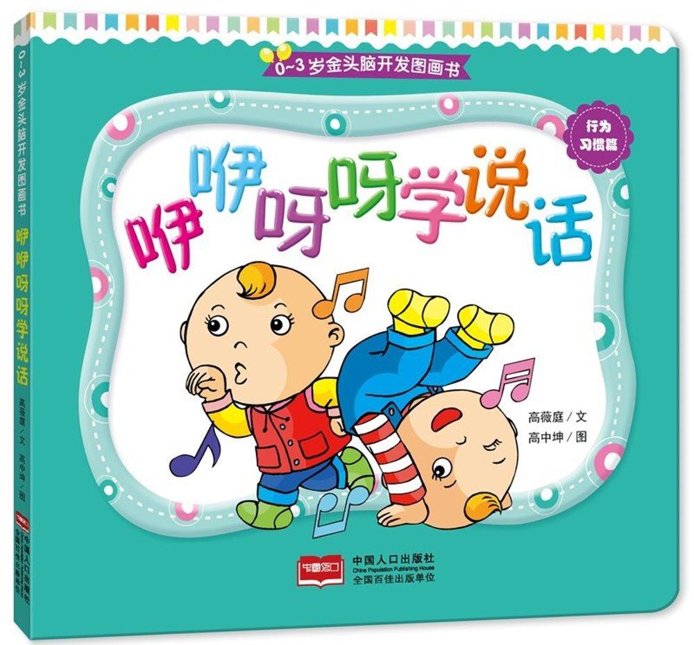 0-3歲金頭腦開發圖畫書:咿咿呀呀學說話