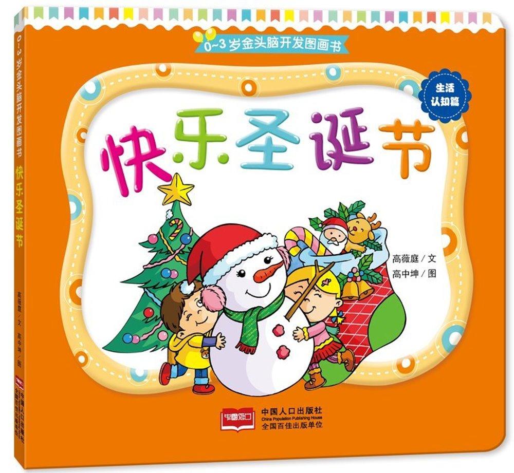 0-3歲金頭腦開發圖畫書:快樂聖誕節