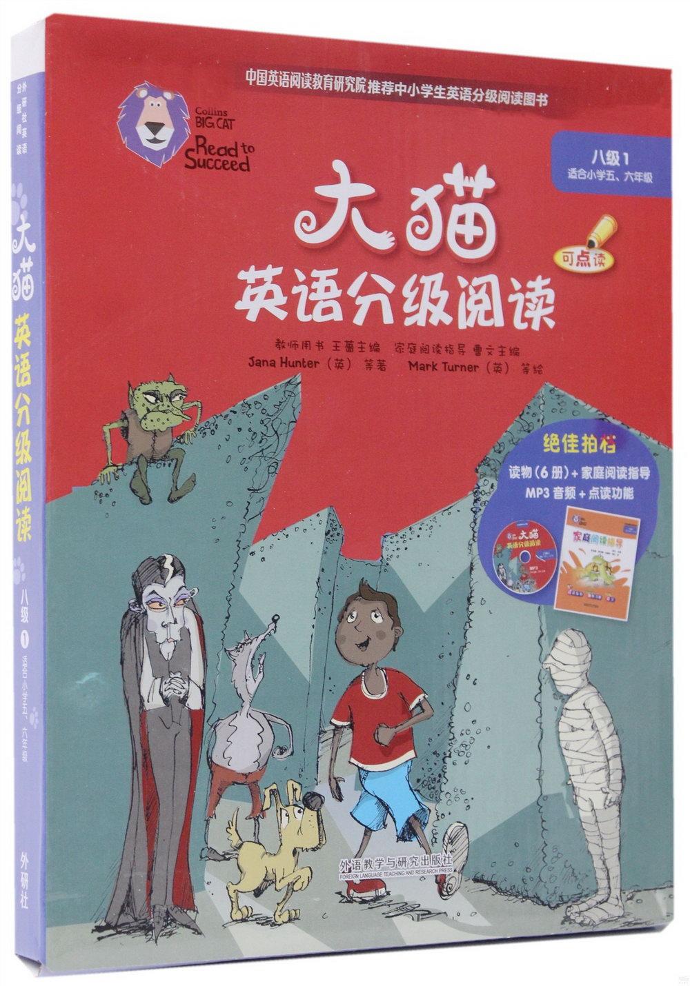 大貓英語分級閱讀.八級(1)(...
