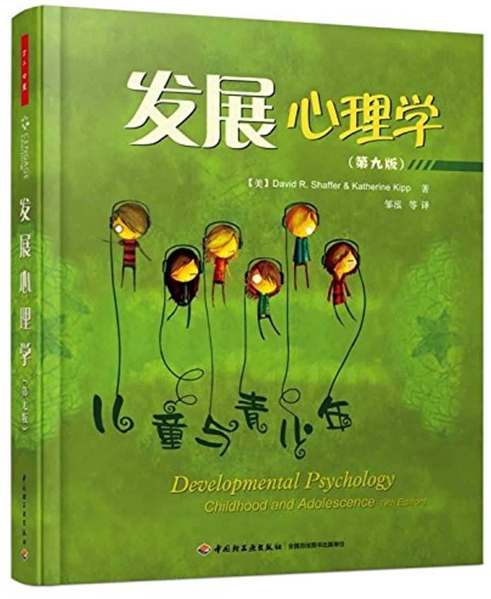 發展心理學(第九版)