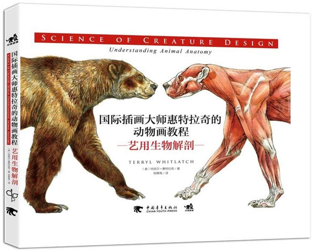 國際插畫大師惠特拉奇的動物畫教程:藝用生物解剖