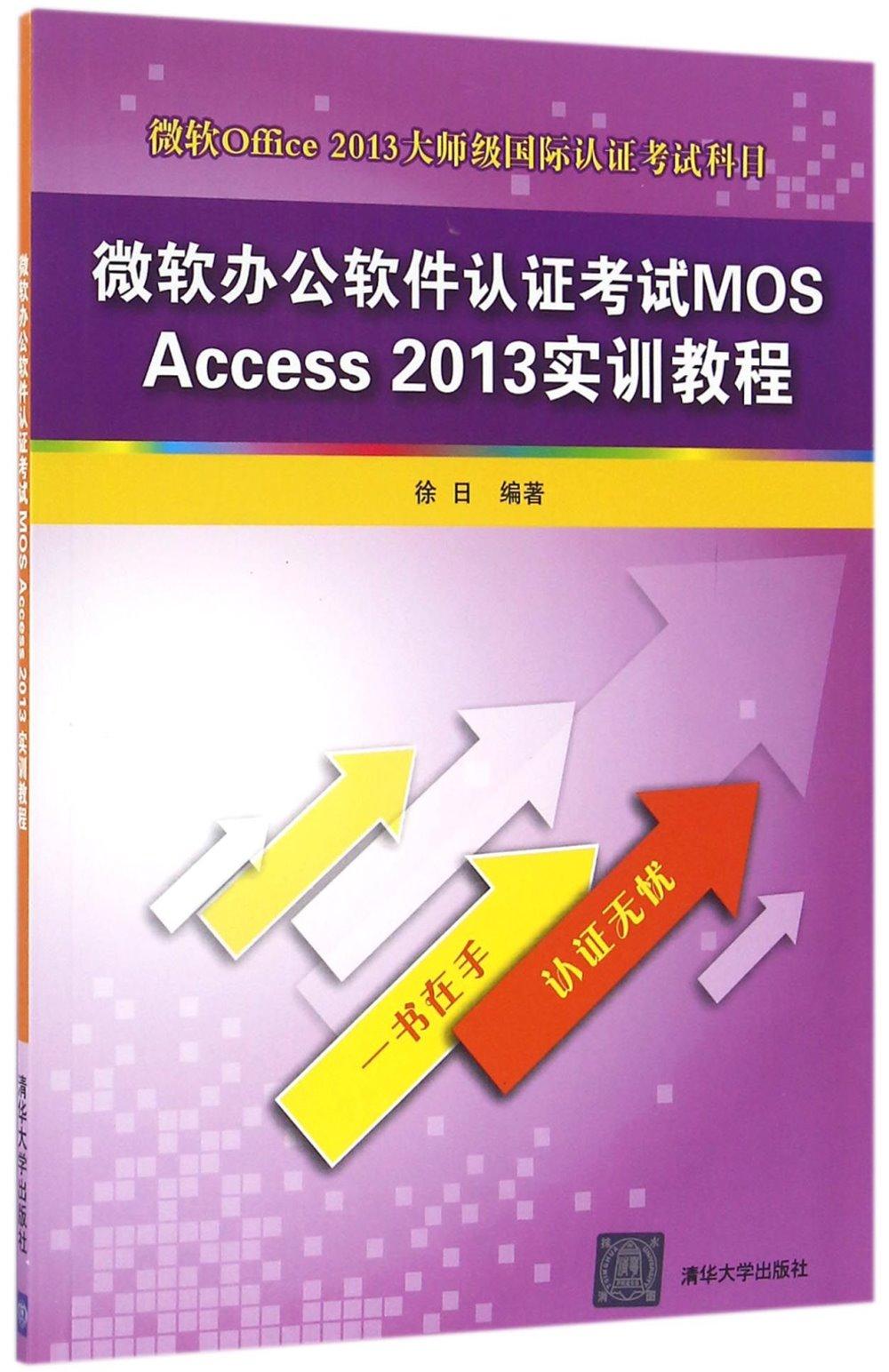 微軟辦公軟件 考試MOS Access 2013實訓教程