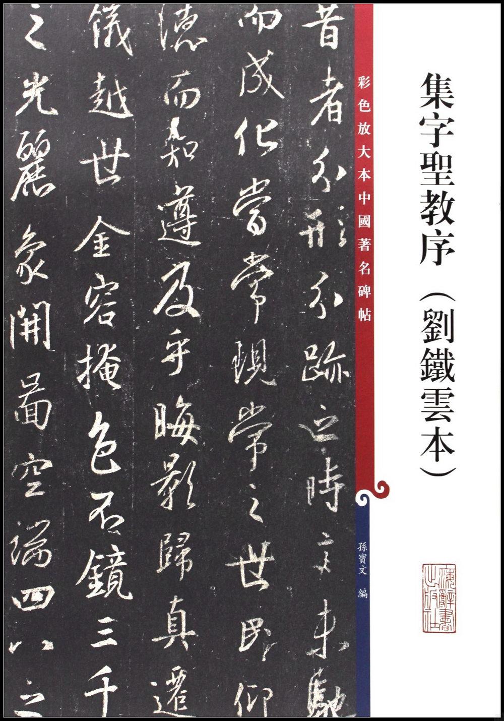 集字聖教序(劉鐵雲本)