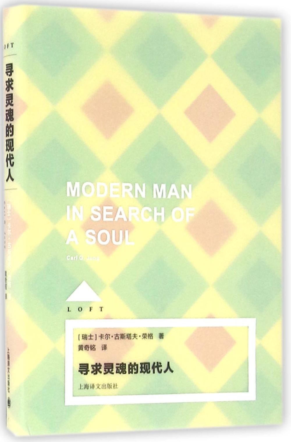 尋求靈魂的現代人