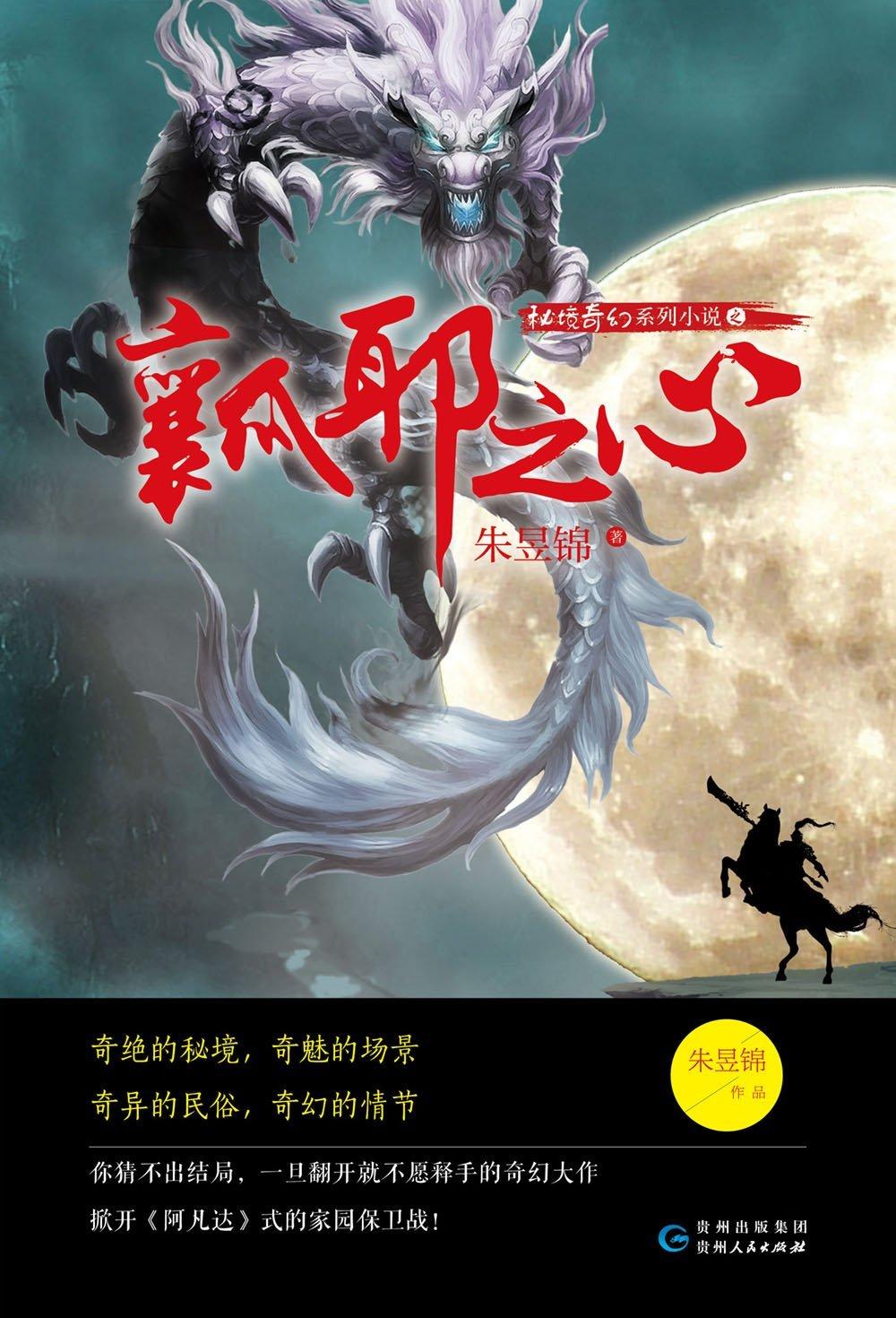 秘境奇幻系列小說:瓤耶之心