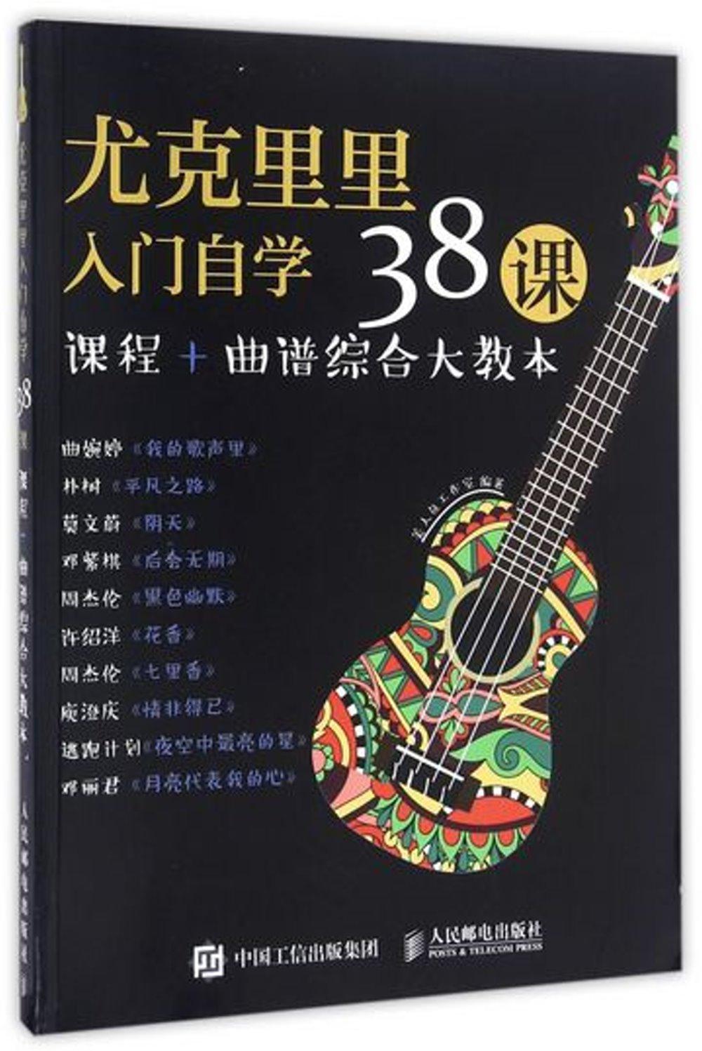 尤克里里入門自學38課:課程+曲譜綜合大教本