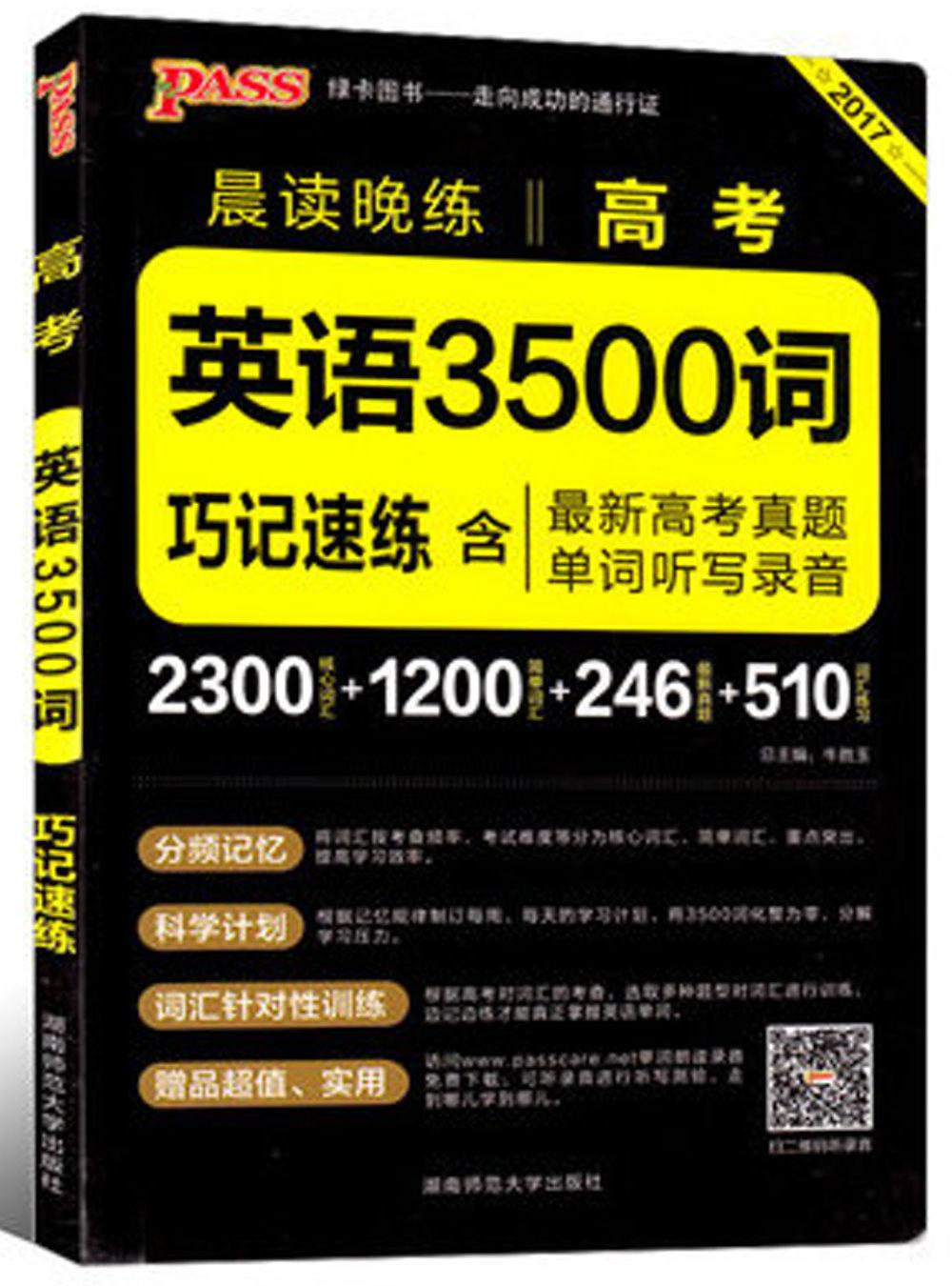 高考 英語3500詞 巧記速練