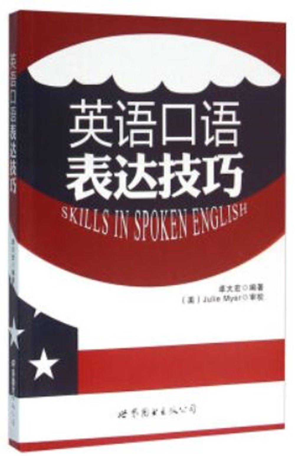 英語口語表達技巧