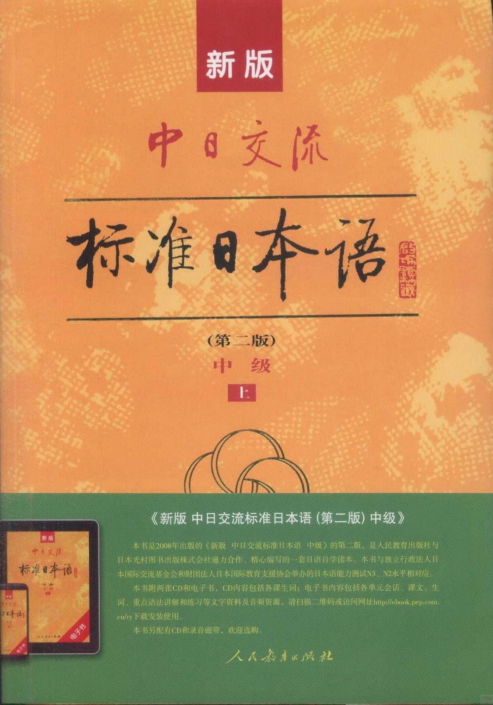 新版中日交流標准日本語:中級(第二版共兩冊)