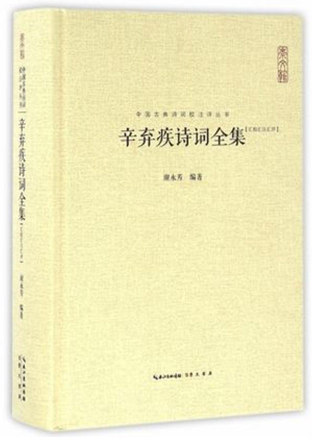 中國古典詩詞校注評叢書.辛棄疾詩詞全集