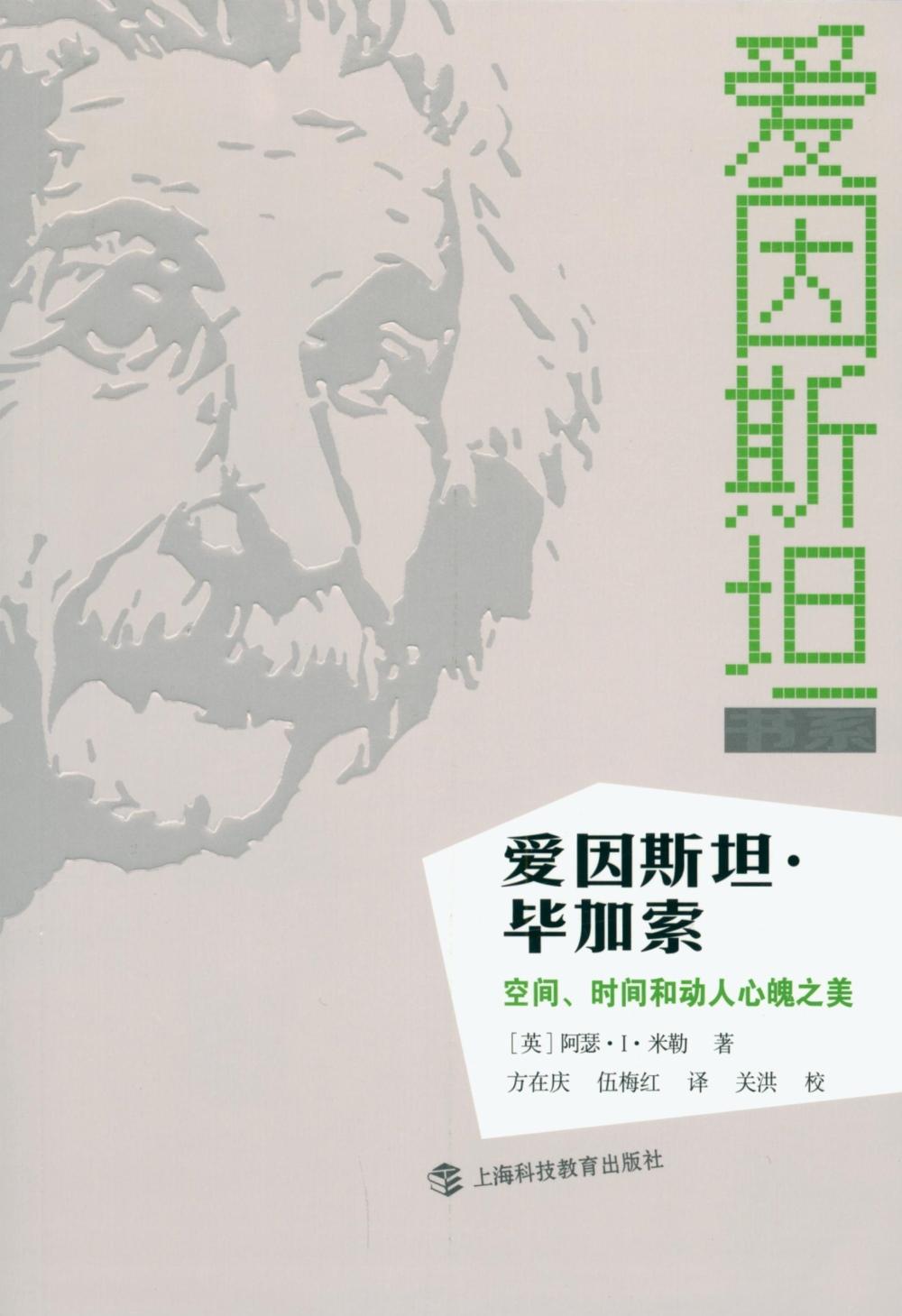 愛因斯坦·畢加索:空間、時間和動人心魄之美