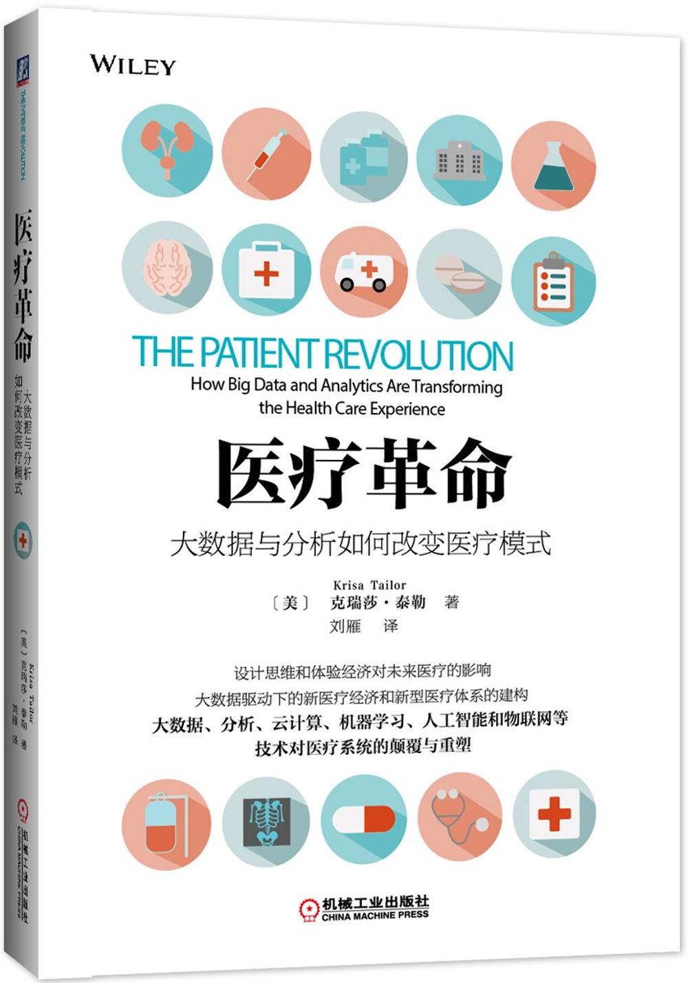 醫療革命:大數據與分析如何改變醫療模式