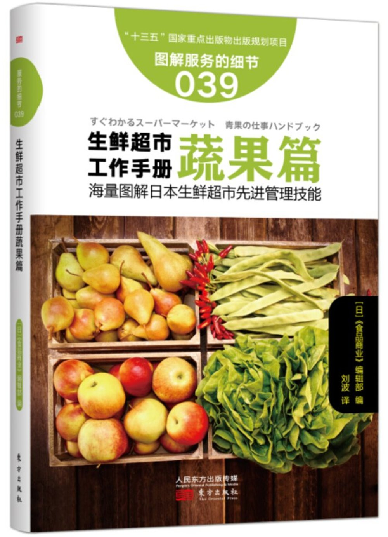 生鮮超市工作手冊蔬果篇