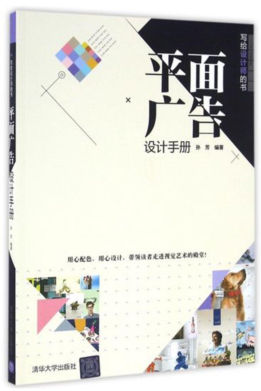 平面廣告設計手冊